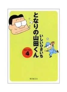 Ghibli - My Neigbors the Yamadas 4 - Japanese Book (new)