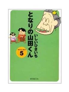 Ghibli - My Neigbors the Yamadas 5 - Japanese Book (new)