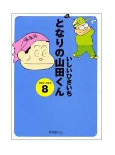 Ghibli - My Neigbors the Yamadas 8 - Japanese Book (new)