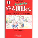 Animage Comics Special 1 - Film Comics - Japanese Book - My Neigbors the Yamadas - Ghibli (new)