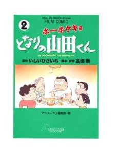 Animage Comics Special 2 - Film Comics - Japanese Book - My Neigbors the Yamadas - Ghibli (new)