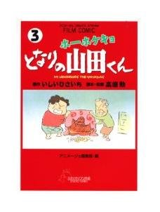 Animage Comics Special 3 - Film Comics - Japanese Book - My Neigbors the Yamadas - Ghibli (new)