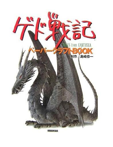 Paper Craft Book - Japanese Book - Gedo Senki / Tales from Earthsea - Ghibli (new)