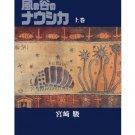 Manga Deluxe Boxed Hardcover Edition 1 - Japanese Book -  Nausicaa - Hayao Miyazaki - Ghibli  (new)