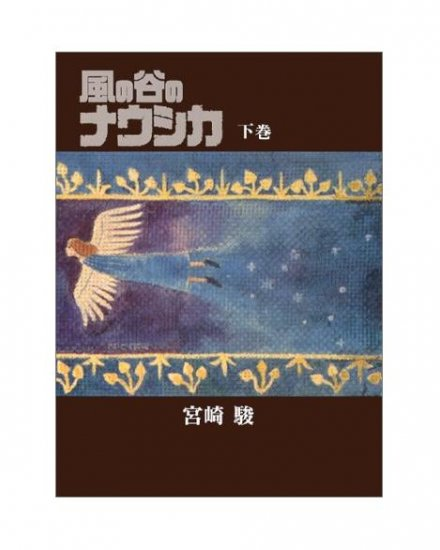 Manga Deluxe Boxed Hardcover Edition 2 - Japanese Book - Nausicaa - Hayao Miyazaki - Ghibli (new)