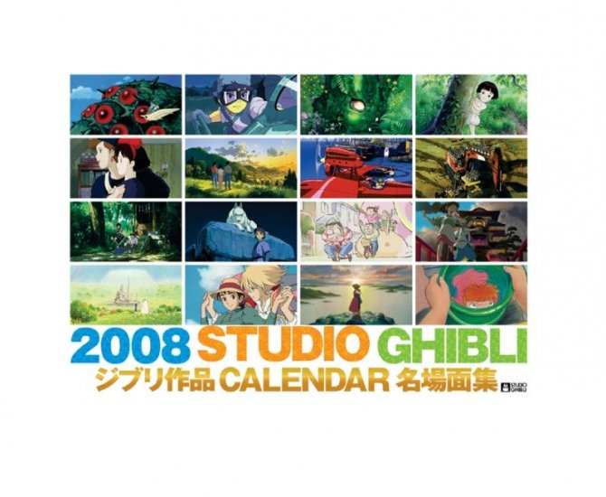 Ghibli - Collection - 2008 Wall Calendar - Ring Type - Reattachable - 2007 (new)