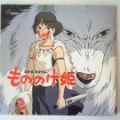 Movie Theater Pamphlet 1997 - Mononoke - Ghibli - out of production (used)