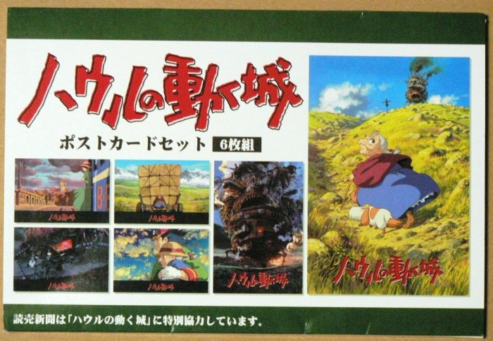 Ghibli - Howl's Moving Castle - 6 Postcards - out of production - VERY RARE - SOLD OUT (new)