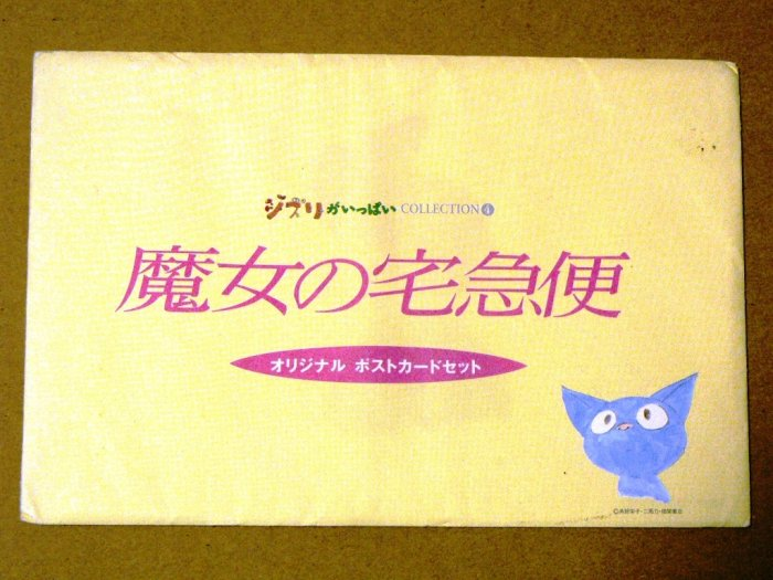 Ghibli - Kiki's Delivery Service - 4 Postcards - sealed - RARE - SOLD (new)