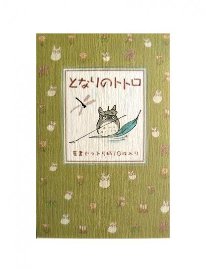 Ghibli - Totoro - 10 Postcard Set - 5 designs - sealed -out of production- RARE - SOLD (new)