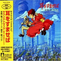 CD - Soundtrack - Mimi wo Sumaseba / Whisper of the Heart - Ghibli - 2004 (new)