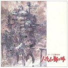 CD - Image Symphony Suit - Howl's Moving Castle - Ghibli - 2004 (new)