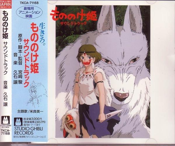 CD - Soundtrack - Princess Mononoke - Ghibli - 1997 (new)
