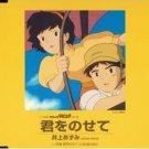 CD - Single - Laputa / Castle in the Sky - Ghibli - 2004 (new)