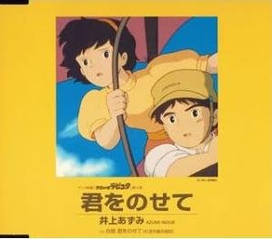 CD - Single - Laputa / Castle in the Sky - Ghibli - 2004 (new)