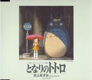 Single CD - My Neighbor Totoro - Ghibli - 2004 (new)