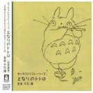 CD - Orchestra Storys Tonari no Totoro - My Neighbor Totoro - Ghibli - 2002 (new)