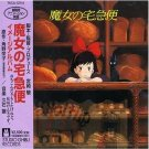 CD - Image Album - Kiki's Delivery Service - Ghibli - 2004 (new)