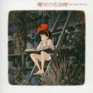 CD - Vocal Album - Kiki's Delivery Service - Ghibli - 2005 (new)