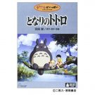 DVD - My Neighbor Totoro - Miyazaki Hayao - Ghibli (new)