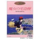 DVD - Kiki's Delivery Service - Ghibli (new)