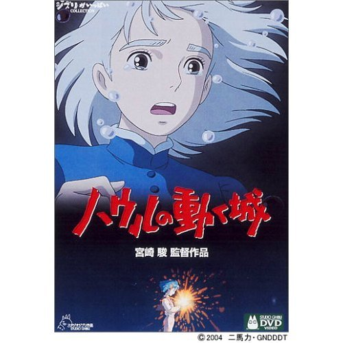 DVD - Howl's Moving Castle / Howl no Ugoku Shiro - Ghibli (new)