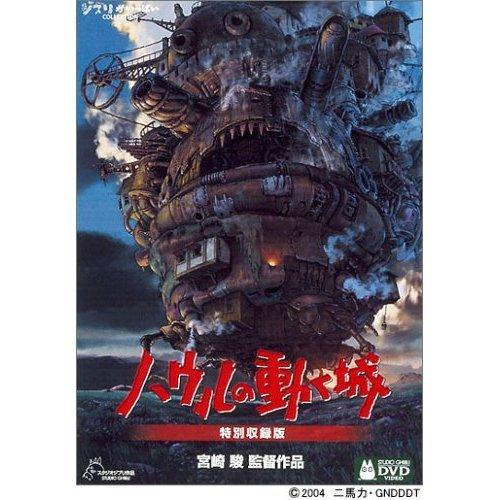 DVD - Howl's Moving Castle - Special Shurokuban - Ghibli (new)