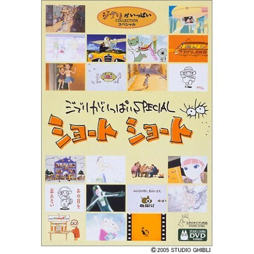 DVD - Ghibli ga Ippai Special Short Short - Ghibli Collection (used)