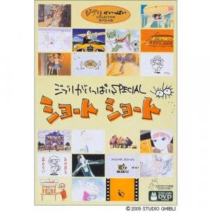 DVD - Ghibli ga Ippai Special Short Short - Ghibli Collection (new)