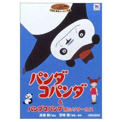 Ghibli - Panda Kopanda & Panda Kopanda Amefuri Sakasu - DVD (new)