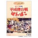 DVD - Heisei Tanuki Gassen Ponpoko / Pom Poko - Ghibli (new)
