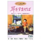 DVD - Mimi wo Sumaseba / Whisper of the Heart - Ghibli (new)