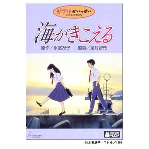 DVD - Umi ga Kikoeru / Ocean Waves - Ghibli (new)