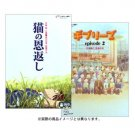 DVD - Neko no Ongaeshi / Cat Returns & Ghiblies Episode 2 - Ghibli (new)