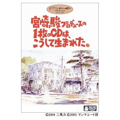 DVD - Miyazaki Hayao Produce no Ichimai no CD wa Koushite Umareta - Ghibli (new)