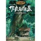 DVD - Ghibli no Eshokunin - Oga Kazuo - Totoro no Mori wo Kaita Hito - 2007 (new)