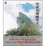 Oga Kazuo Gashu ll / Art Collection ll - Ghibli the Art Series - Japanese Book - Ghibli (new)