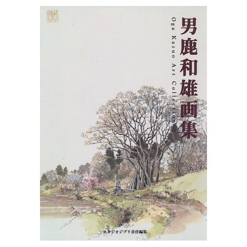 Oga Kazuo Gashu / Art Collection - Ghibli the Art Series - Japanese Book - Ghibli (new)