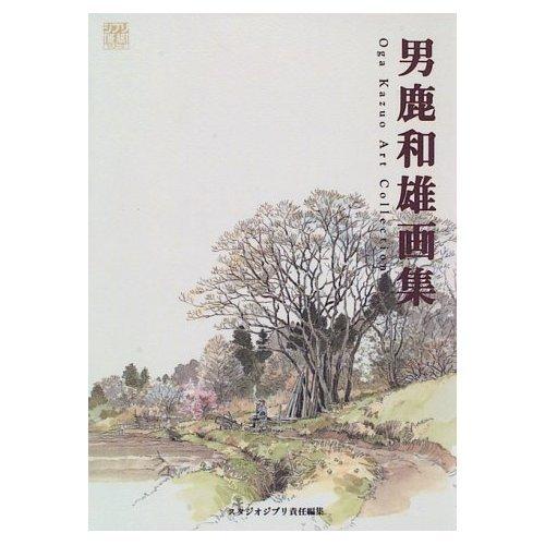 Oga Kazuo Gashu / Art Collection - Ghibli the Art Series - Japanese Book - Ghibli (new)