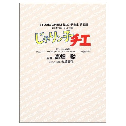 Tokuma Ekonte ll/Storyboards ll - Gekijoyo Animation Eiga - Jarinko Chie - Japanese Book (new)