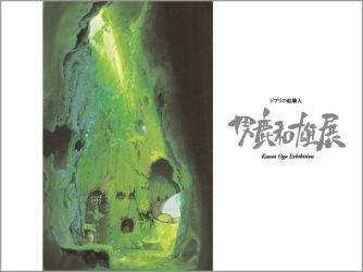 1 left - Ghibli no Eshokunin - Oga Kazuo Works - Japanese Book - no production (new)