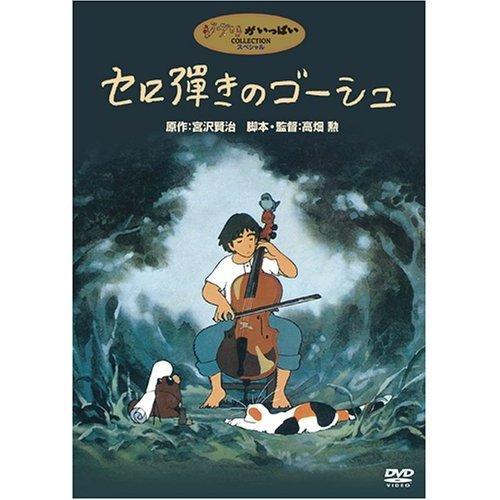 10% OFF - DVD - Cerohiki no Gauche / Gauche the Cellist - Ghibli (new)