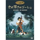 10% OFF - DVD - Cerohiki no Gauche / Gauche the Cellist - Ghibli (new)