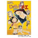 10% OFF - DVD - Gekijoyo Animation Eiga - Jarinko Chie / Chie the Brat - Ghibli (new)