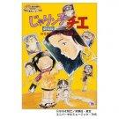 10% OFF - DVD - Gekijoyo Animation Eiga - Jarinko Chie / Chie the Brat - Ghibli (new)