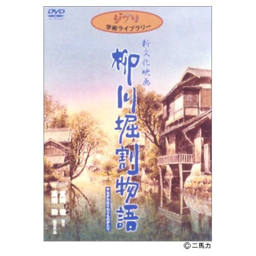 10% OFF - DVD - Yanagawa Horiwari Monogatari - Ghibli (new)