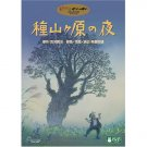 DVD - Taneyamagahara no Yoru - Ghibli (new)