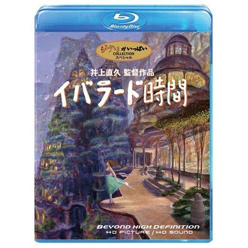 20% OFF - Blu-ray - Iblard Jikan - Ghibli - 2007 (new)