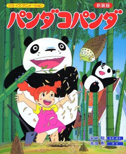 This is Animation New Version - Picture Book - Japanese Book - Panda Kopanda (new)