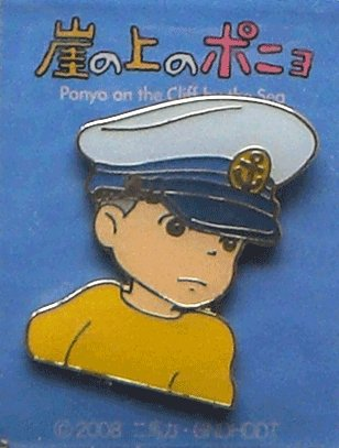SOLD - Pin Badge - Sousuke - Ponyo - Ghibli - 2008 - no production (new)